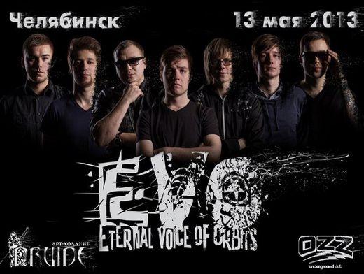 В Челябинск приезжает культовая группа EVO