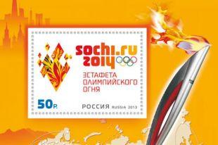 Марки с символикой эстафеты Олимпийского огня