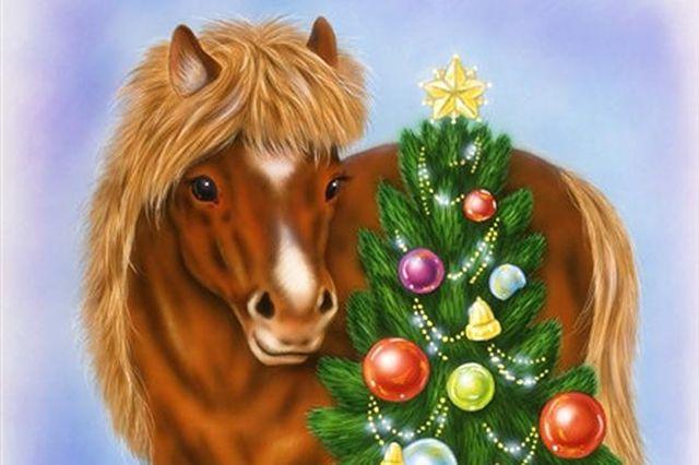 Картинки новый год картинки лошади вот ради