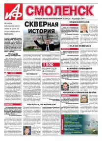 Аргументы и Факты-Смоленск №50
