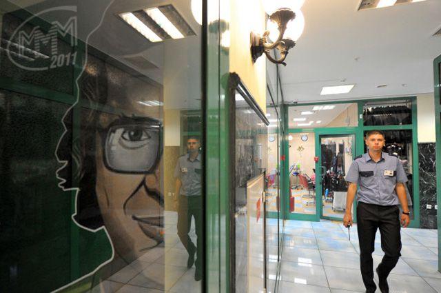 Офис МММ в Москве.