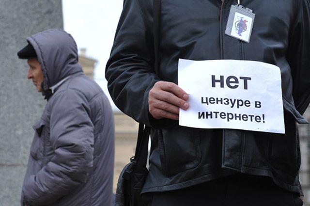 Акция протеста против введения цензуры в интернете.