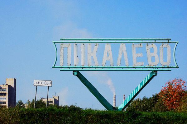 Въезд в город Пикалево. Ленинградская область.