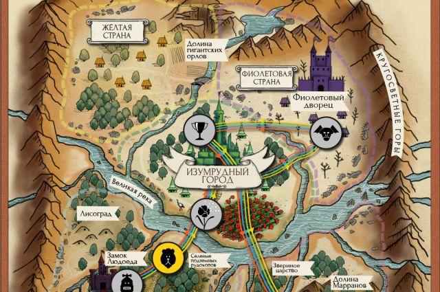 волшебник изумрудного города карта обращение лет