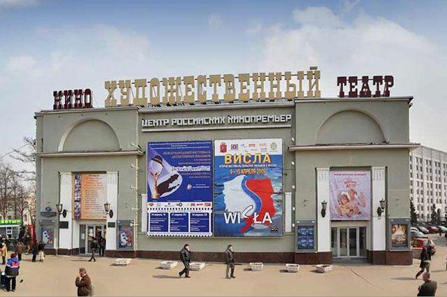 Кинотеатр «Художественный» в январе закрывается на реконструкцию.