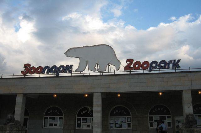 Вход в Ленинградский зоопарк