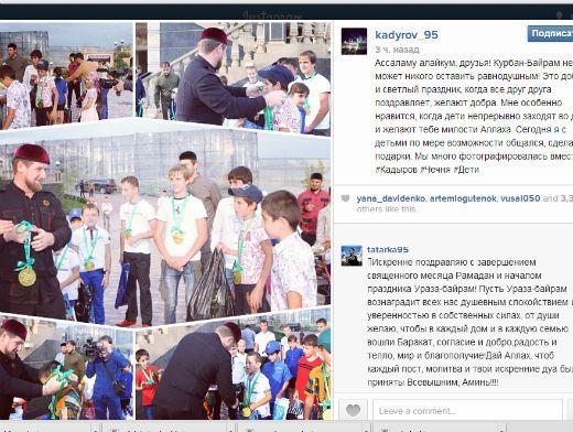 Поздравление на чеченском с курбан байрамом