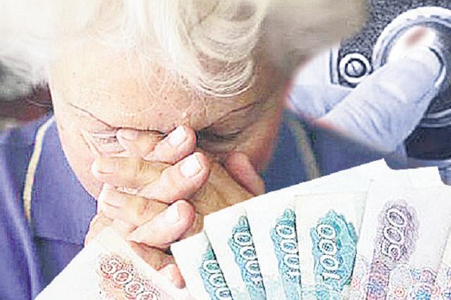 Ограбление пенсионеров