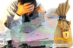 Доходная часть бюджета Ивановской области в 2014 году должна составить 30,3 миллиарда рублей, а расходы - 33 миллиарда