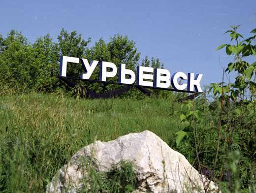 Город гурьевск в картинках