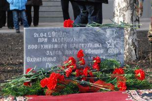 Памятный знак Герою России Олегу Охрименку.