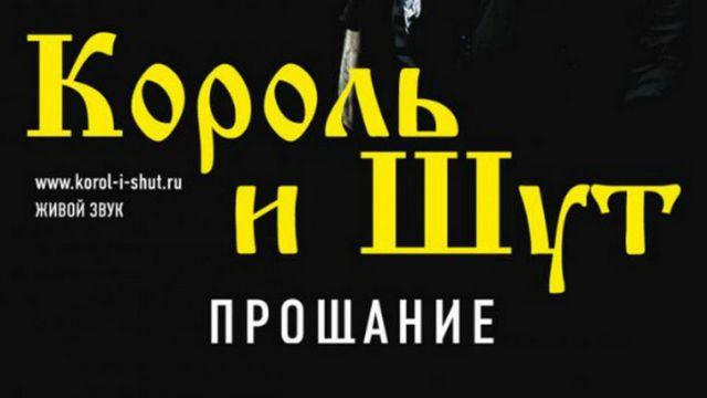 Прощальный концерт группы «Король и Шут».