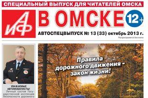 Автоспецвыпуск от «Аиф в Омске».