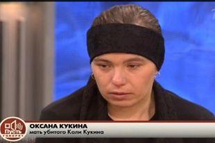 Оксана Кукина, которая молчала, зная об убийстве ребенка.