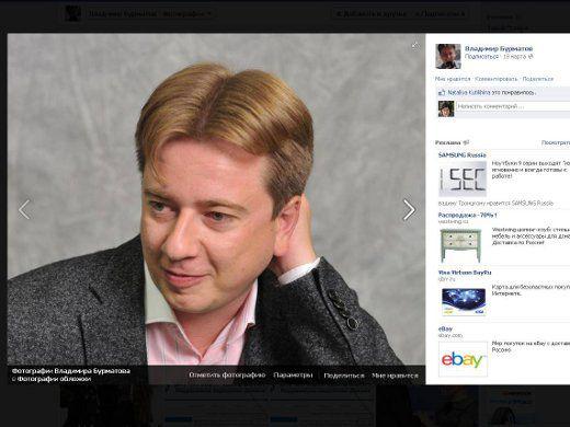 Кандидатская диссертация Владимира Бурматова оказалась непригодной  Кандидатская диссертация Владимира Бурматова оказалась непригодной к защите