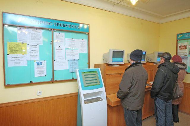 Центр занятости населения в Челябинске
