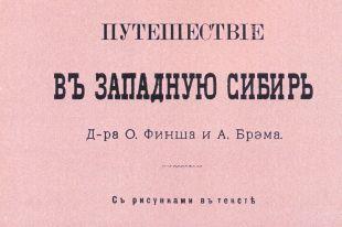 Обложка книги Отто Финша «Путешествие в Западную Сибирь»