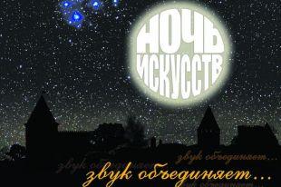 Афиша Ночи искусств.