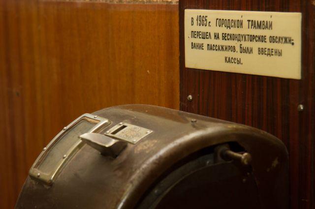 Один из экспонатов музея - касса для бескондукторного обслуживания.