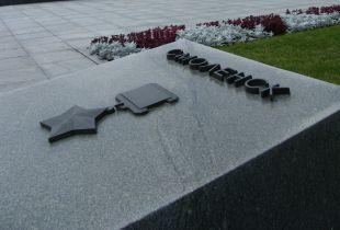 Плита с названием Смоленска на площади Победы в Минске