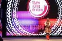 """Выставка """"Товары земли Югорской"""" традиционно проходит в КВЦ """"Югра-Экспо""""."""