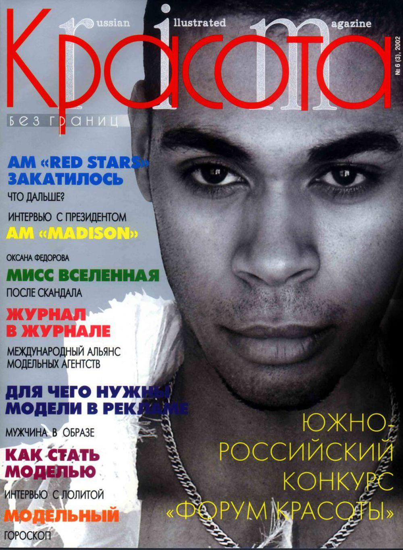 Первый выпуск журнала «Красота», дизайн журнала разработал Ола Кейру.