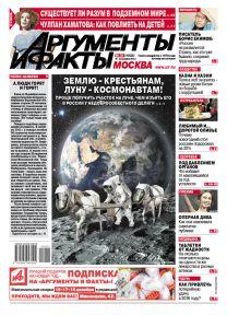 Землю— крестьянам, луну— космонавтам!