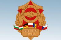 Логотип Организации Варшавского договора.