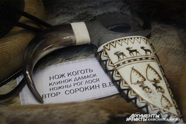 Коряки украшали свои ножи различной костью: рог лося, бивень мамонта, клык моржа и др.