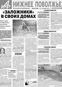АиФ-Нижнее Поволжье №51