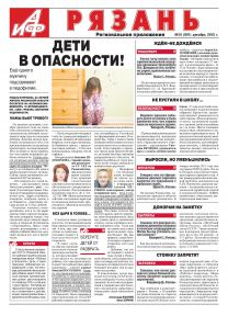 Аргументы и Факты-Рязань №51