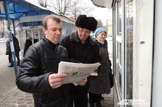 Ярославцы останутся без переодики?