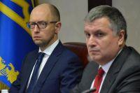 Аваков и Яценюк
