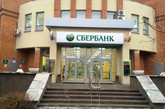 Время работы офисов Сбербанка изменится в праздничные дни.