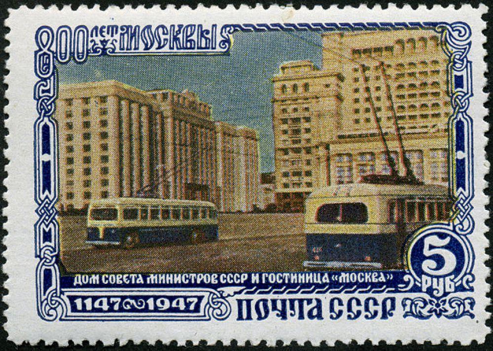 Здание Совета министров СССР (слева) и фрагмент гостиницы «Москва» на почтовой марке СССР, выпущенной к 800-летию Москвы, 1947 год.