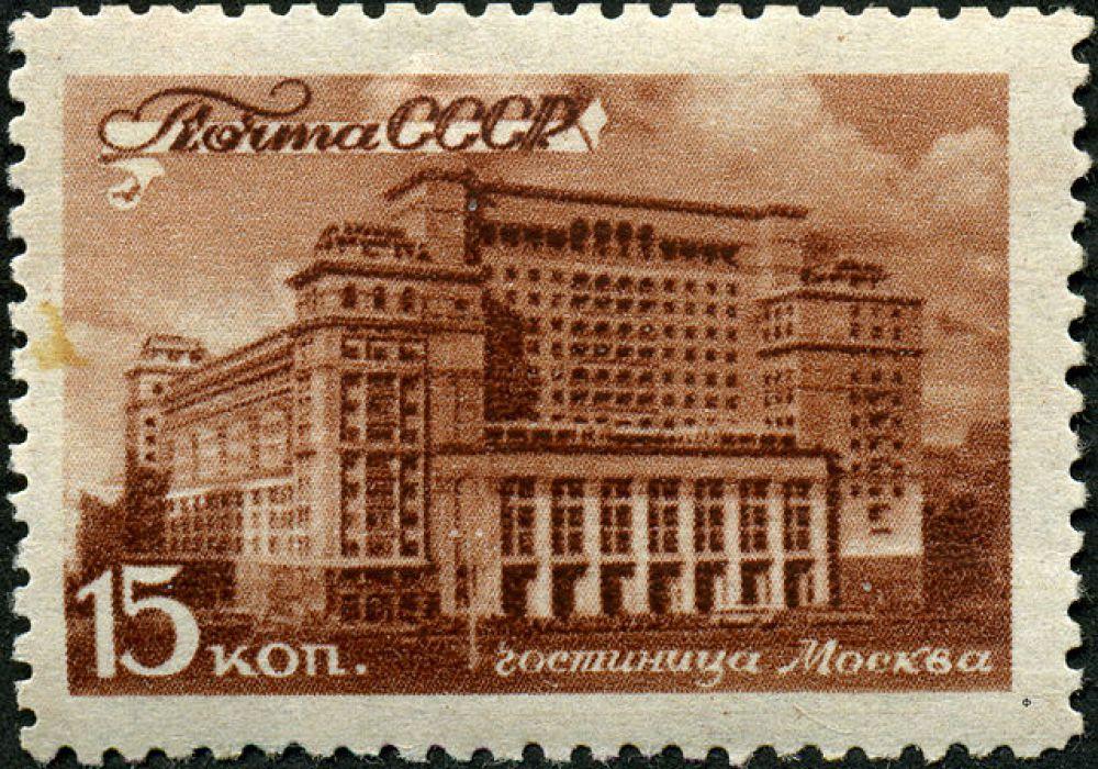 Гостиница «Москва» на почтовой марке СССР, 1946 год.