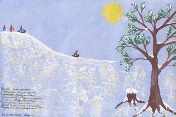 Участник №9. Цыганкова Мария, 12 лет: Пришла зима веселая С коньками и салазками, С лыжнёю припорошенной, С волшебной старой сказкою. На ёлке разукрашенной Фонарики качаются, Пусть зимушка весёлая Подольше не кончается!!!