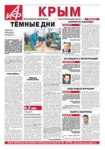 АиФ-Крым №49