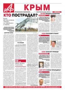 АиФ-Крым №48