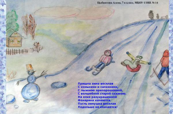 Участник №24. Цыбжитова Алена 7 в класс.