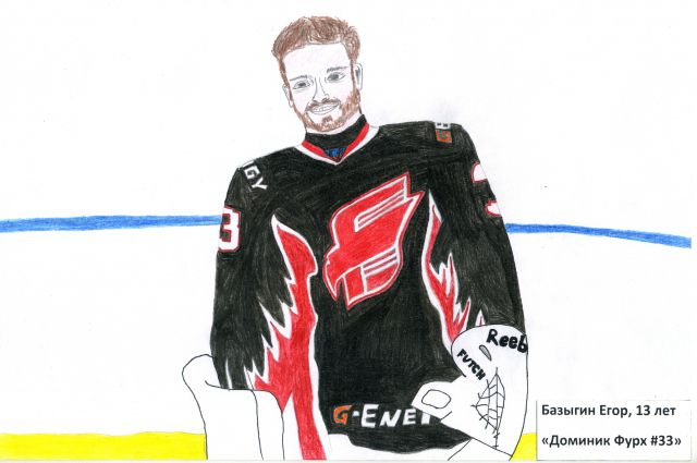 Победителем стал Базыгин Егор, нарисовавший Доминика Фурха.