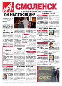 Аргументы и Факты-Смоленск №52