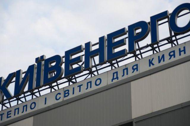 ПАО Киевэнерго
