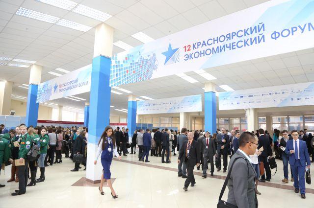 Красноярский экономический форум.