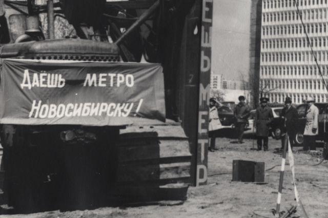 Тридцать лет назад в Новосибирске начали строить метро