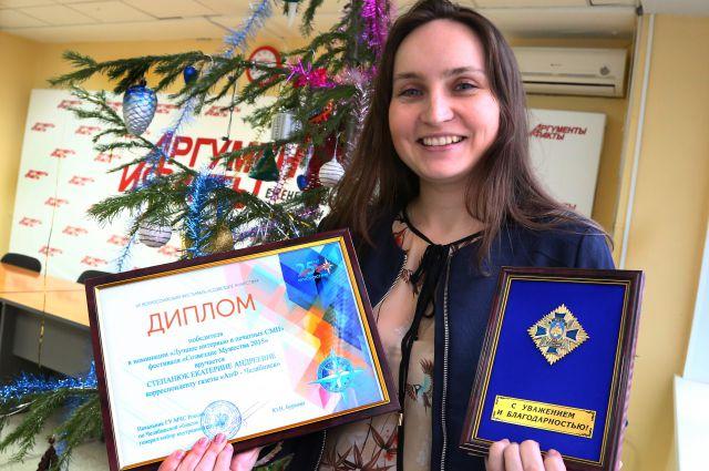Екатерина Степанюк.