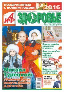 Михаил Турецкий: «Зимние виды спорта люблю с детства»