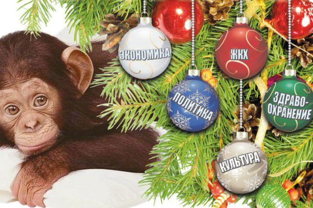 Обезьяна - животное непредсказуемое, поэтому в новом году возможны чудеса!