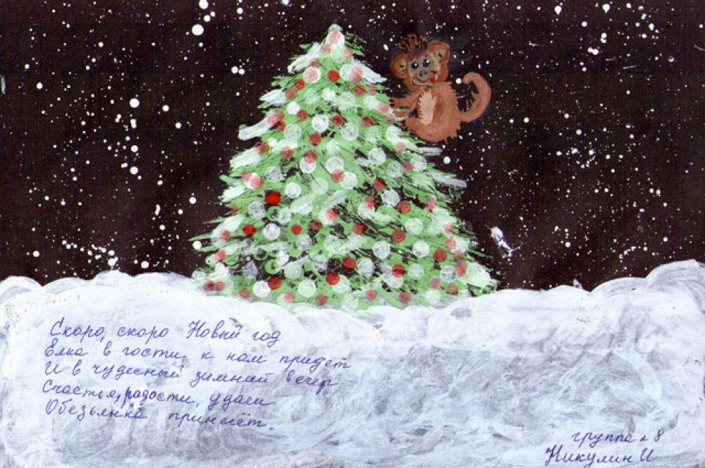 Участник №118. Никулин Илья: Скоро, скоро новый год, Ёлка в гости к нам придет И в чудесный зимний вечер Счастья, радости, удачи Обезьянка принесёт!