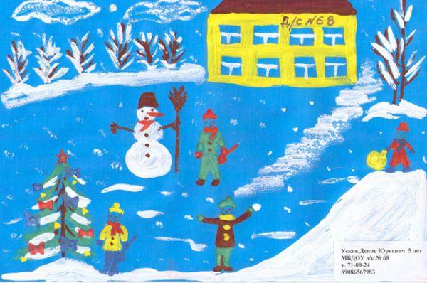 Участник №133. Усков Денис: Все дети любят зиму, я тоже. В этом году выпало много снега. Мы со своими воспитателями Тамарой Федоровной и Надеждой Николаевной в нашем детском саду № 68 сразу стали делать горку. Делали долго. Сначала сделали каркас, потом залепили мокрым снегом, затем залили водой. После горки решили сделать снеговика. Получился замечательно! Но как же без елки? Нарядили и елку. Пора и Новый год встречать!